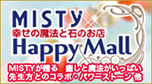 Misty Happy Mall